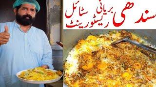 Sindhi Biryani Recipe / sindhi Biryani Restaurant style Chef Rizwan ch ( سندھی بریانی)