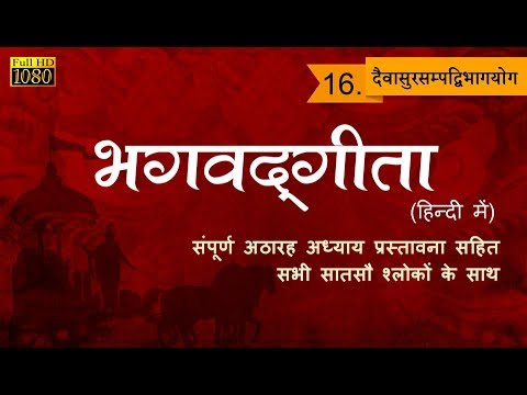 सटीक भगवद्गीता Bhagavad Gita - Chapter 16 (Hindi)