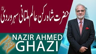 Subh E Noor | Hazrat Shah Rukn-e-Alam Multani Soharwardi R.A | 13 Jan 2019 | 92NewsHD