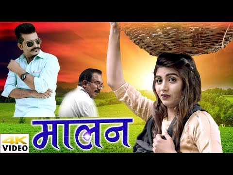 Xxx Mp4 Malan 2018 New Song Sonika Singh Amp Manjeet Mor Bittu Amp Ranvir Kundu Mor Music 3gp Sex