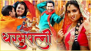 Dharampatni - धरमपत्नी | Dinesh Lal Yadav, Aamrapali Dubey | Bhojpuri Superhit Movie 2020