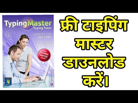 english typing software free download | Typing Master Pro Full Version For free