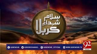 Shuhda-e-Karbala - 23 September 2017 - 92NewsHDPlus