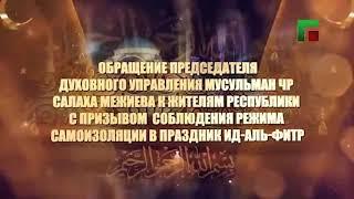 Обращение Муфтия ЧР Салаха-Хаджи Межиева к жителям региона с призывом остаться дома в Ид аль-фитр