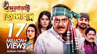 Dulabhai Jindabad | Bangla Full Movie | Dipjol, Moushumi, Bappy, Mim