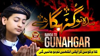 New Beautiful Manajat - Banda To Gunahgar Hai - Rao Hassan Ali Asad Official Video 2020