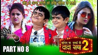 Khandesh ka DADA..Season 2--Part 8   खानदेश का दादा--सीजन 2--पार्ट नंबर 8  खानदेशी कॉमेडी 2020