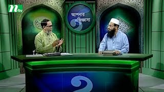 Apnar Jiggasa | Episode 2043 | Islamic Talk Show   Religious Problems and Solutions
