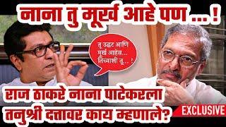 नाना,मूर्ख आहे पण तनुश्रीशी तसलं..राज ठाकरे नाना पाटेकरला काय म्हणाले? Raj Thakre on Nana Patekar