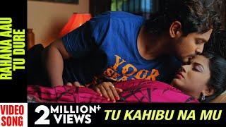 Tu Kahibu Na Mu Odia Movie    Rahana Aau Tu Dure    Video Song   Amalan, Niharika, Papu Pumpum