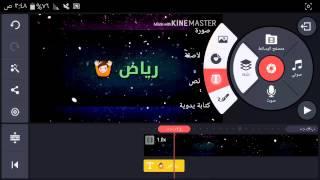 تصميم فيديو إحترافي عبر تطبيق KineMaster