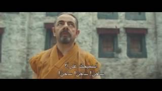 #x202b;فيلم مستر بين الجديد رووعه يتعلم كونغ فو 2017 Mr.bean#x202c;lrm;
