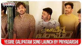 Yegire Galipatam Song Launch by Priyadarshi || Oka Chinna Viramam Movie