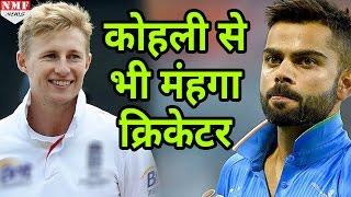 देखिए कैसे Joe Root बन गए हैं Virat Kohli से ज्यादा पैसे कमाने वाले Cricketer