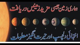 Zameen Jaisi Teen Aur New Zameenain Dryaft, Urdu Documentary Story by Kamyab.tv Earth Like Planet