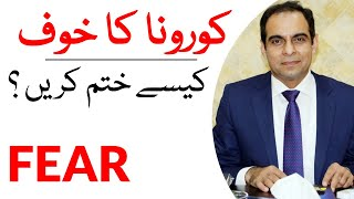 How to Deal with Fear & Anxiety | Qasim Ali Shah