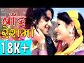 Dhanpur Ki Baand Reshma Latest Garhwali Songs 2016 Download
