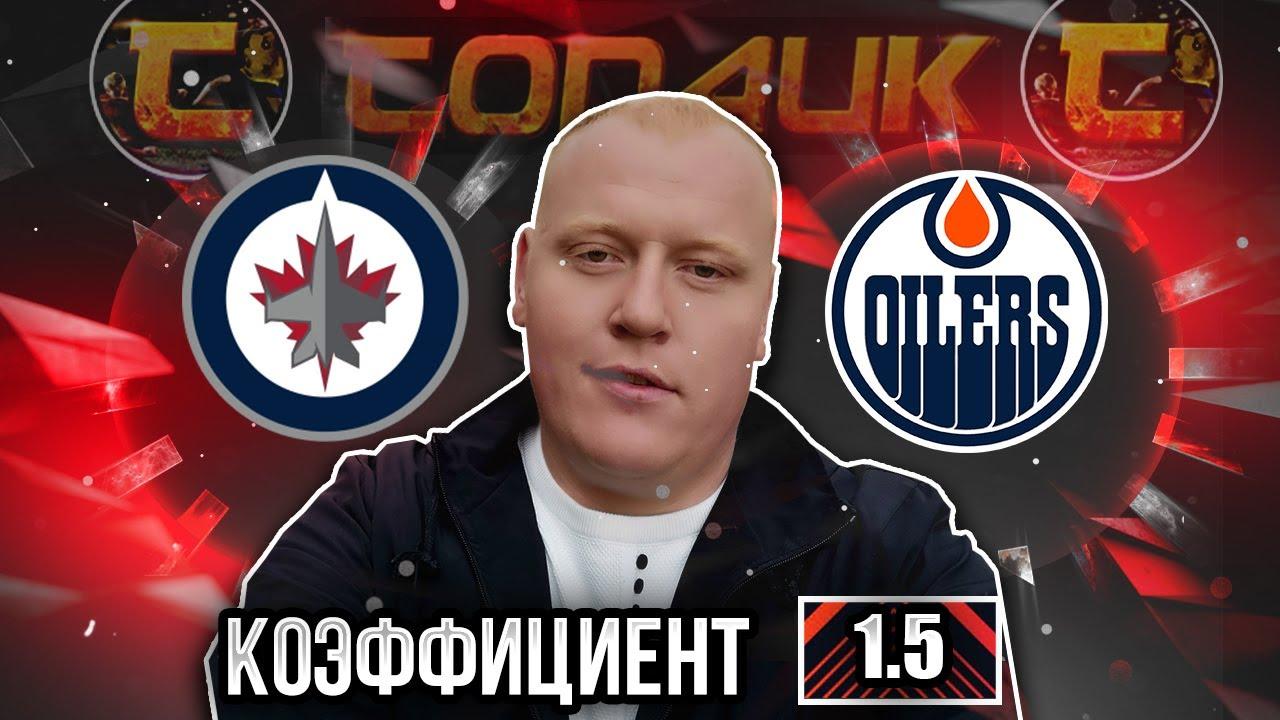 Виннипег - Эдмонтон / НХЛ / прогноз и ставка на хоккей