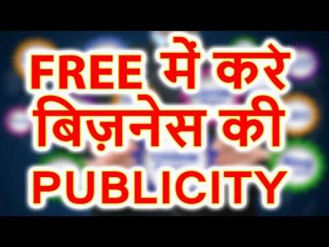 5 Ways To FREE PUBLICITY Of Business अपने बिज़नस की पब्लिसिटी करे FREE में