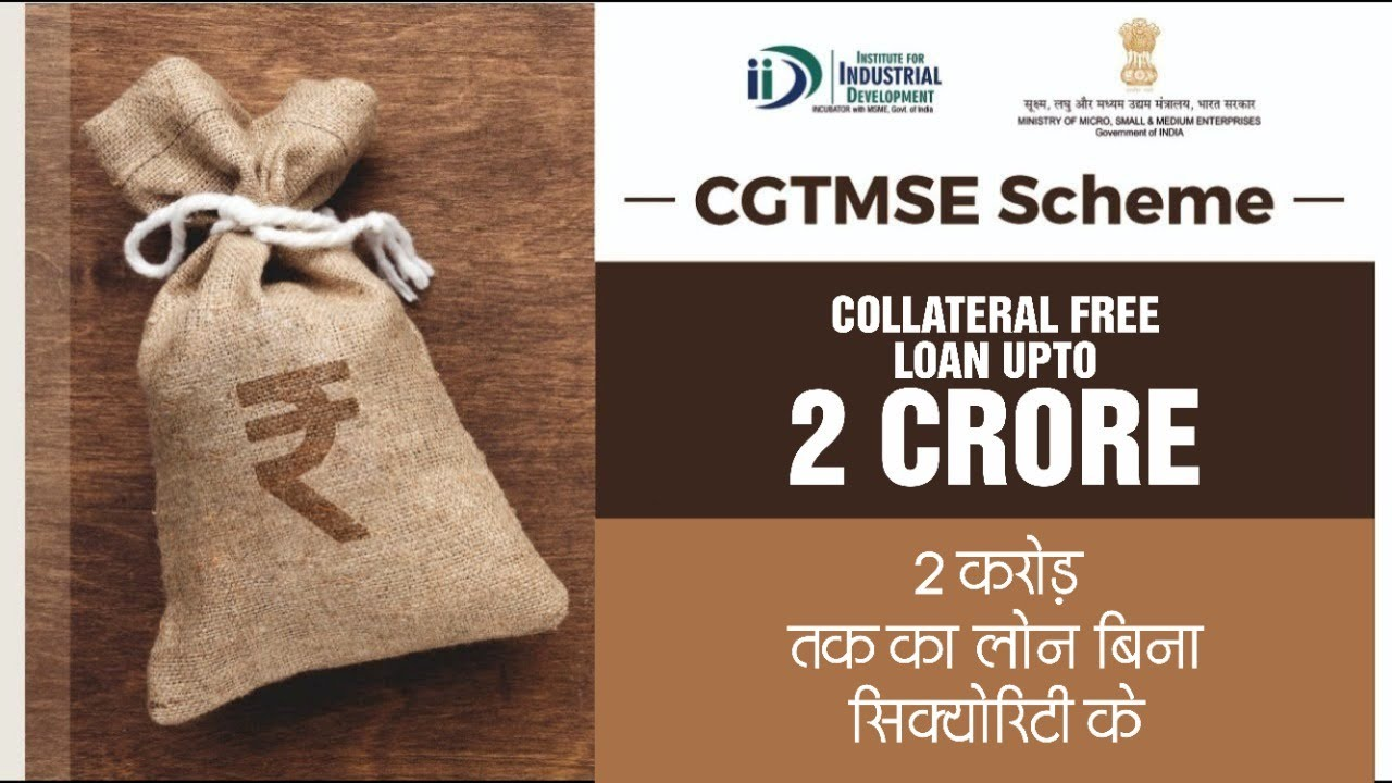 CGTMSE योजना में कैसे आवेदन करे    How to Apply For CGTMSE Scheme    Complete Info On CGTMSE Scheme