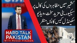HARD TALK PAKISTAN | 23 August 2019 | Dr Moeed Pirzada | Tasneem Aslam | Shahid Malik | 92NewsHD