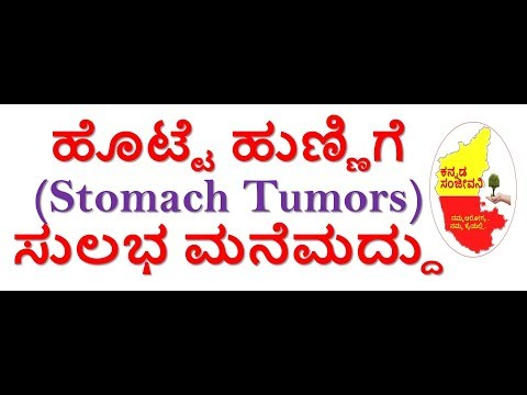 Home Remedy for Stomach Tumors Naturally in Kannada| Reduce Stomach Pain | Kannada Sanjeevani