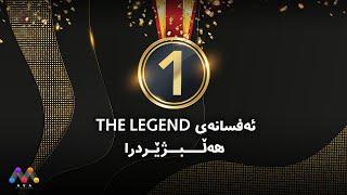 The Legend Final | پڕۆگرامی فیناڵی | HD