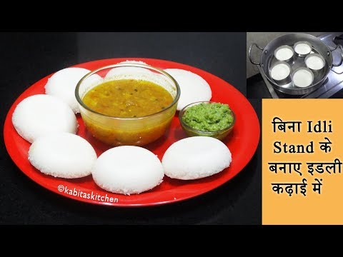 Idli without idli Stand | बिना इडली स्टैंड के इडली कैसे बनाए | Useful Kitchen Tip | kabitaslifestyle