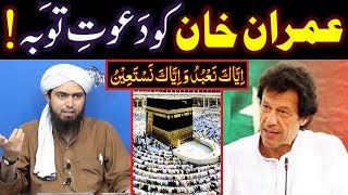 Imran Khan Sb. (Chairman PTI) ko Dawat-e-TAOBAH aur ISLAH ! (By Engineer Muhammad Ali Mirza)