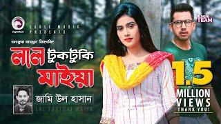 Lal Tuktuki Maiyaa , Ankur Mahamud Feat Jami Ul Hasan , Bangla New Song 2019 , Official Video