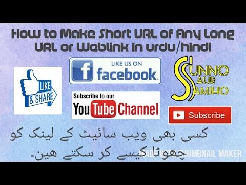 How to Make Short URL of Any Long URL or Weblink in urdu/hindi