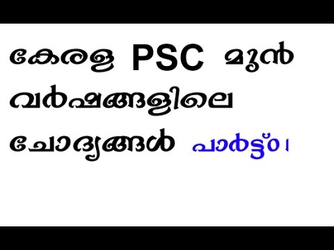 Kerala PSC previous year questions part 01