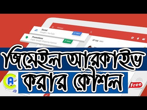 Gmail Tips: How to Archive Email on Gmail Account   Save Email Forever   AppCareBD