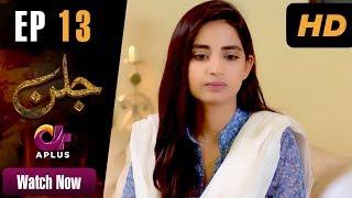 Drama | Jallan - Episode 13 | Aplus ᴴᴰ Dramas | Saboor Ali, Imran Aslam, Waseem Abbas