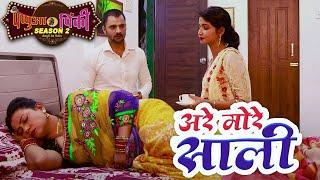 Bhojpuri Web Series || Pappua Ke Pinky Season 2 - Ep4 || Neetika Jaiswal, Raushan, Abhilasha Shree |