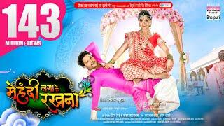 MEHANDI LAGA KE RAKHNA | Full HD | Khesari Lal Yadav, Kajal Raghwani | Super HIT FILM 2017