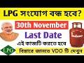 রান্নার গ্যাস বন্ধ হবে? 30th november is last for LPG KYC