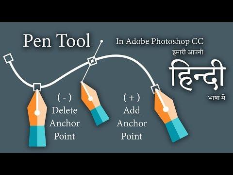 Pen Tool in Adobe Photoshop in Hindi