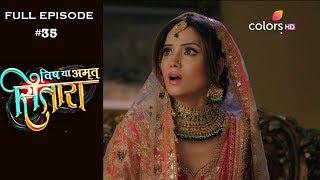 Vish Ya Amrit Sitaara - 21st January 2019 - विष या अमृत सितारा - Full Episode