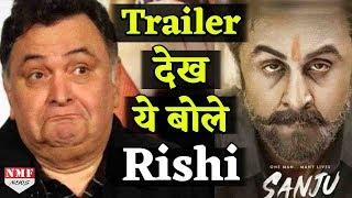 Sanju के Trailer में Ranbir को देख Rishi ने क्यों खाई कसम, जानिए क्या है वजह