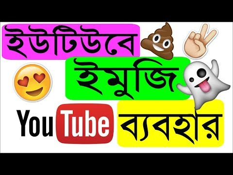 How to Use emoji smiley emoticons for youtube title & youtube comments | Bangla techno help
