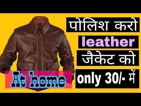 How to polish leather jacket?घर पर leather जैकेट पोलिश करने का असरदार तरीका