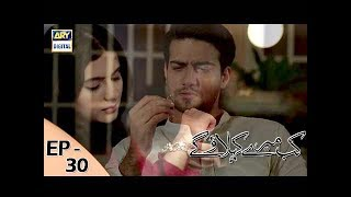 Kab Mere Kehlaoge Episode 30 - 14th February 2018 - ARY Digital Drama