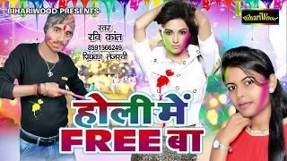Holi Me Free Ba - Ravi Kant - होली में फ्री बा - Priyanka Tejsavi - Bhojpuri New Holi Song 2018