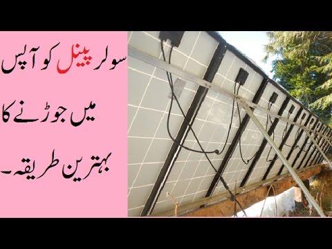 Solar Panel Wiring Detail In Urdu/Hindi