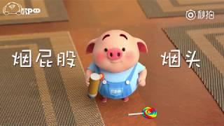 【人人愛我豬小屁】第45話豬小屁日常:中文博大精深,了得和了不得表達的居然是一個意思!