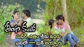Teeyani Kalavo Scenes - 2017 Telugu Movie Scenes - Prudhvi Chitram Seenu Sudigali Sudheer Comedy