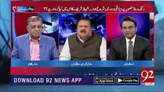 CM Usman Buzdar is a right person for punjab : Tariq Bashir Cheema | 18 Oct 2018 | 92NewsHD