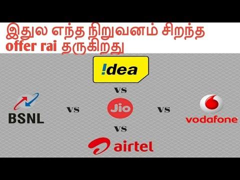 Jio vs BSNL vs idea vs Vodafone vs airtel   which is best offers provider in India