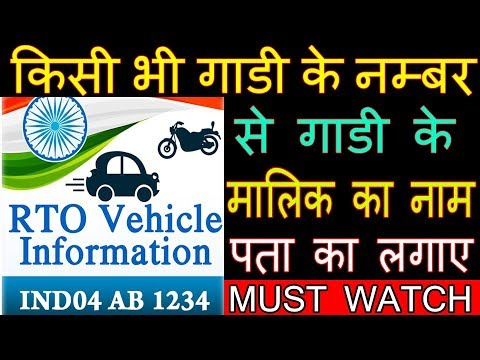 How To Find Vehicle Owner Details | Vehicle Registration Details | Android Apps Adda